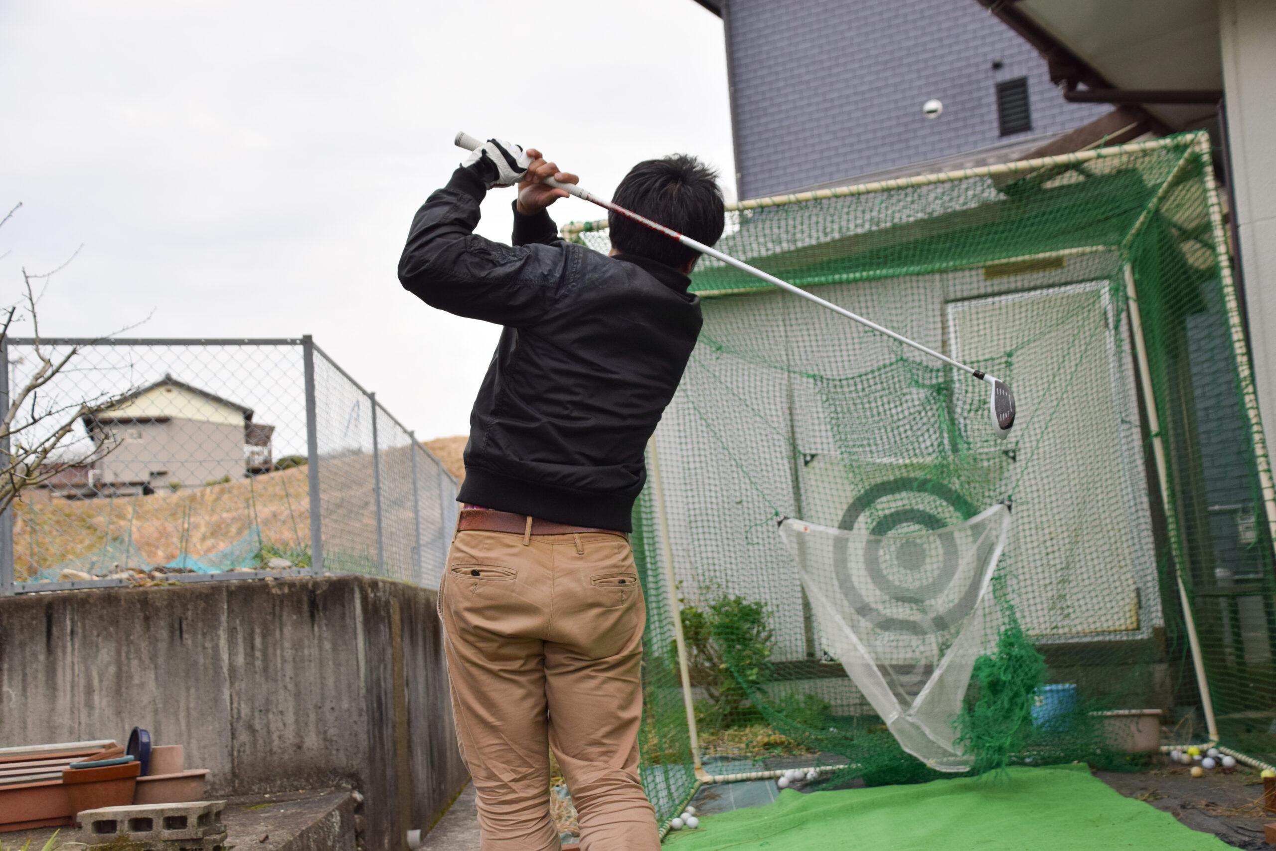 ゴルフ自宅練習
